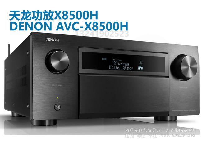 天龙功放X8500H评测  13.2声道旗舰功放开箱评测