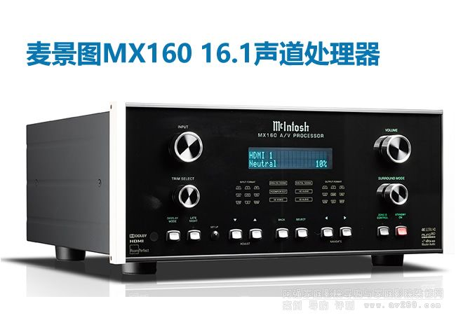 麦景图MX160前级处理器评测 16声道加持 顶级音效
