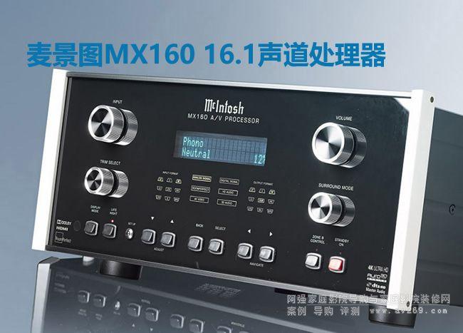 麦景图MX160