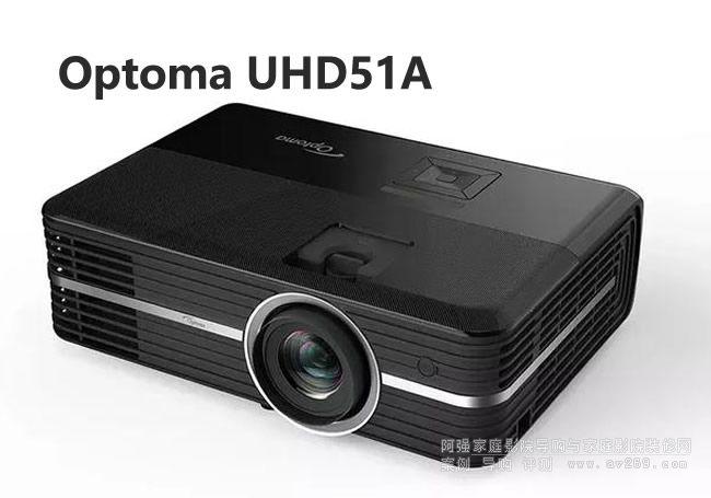 奥图码UHD51A智能4K投影机