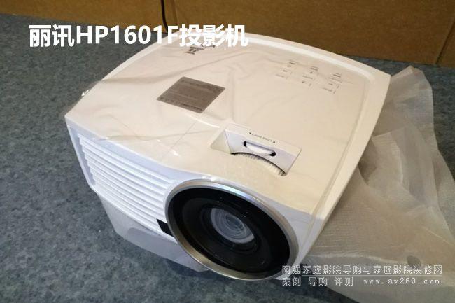 丽讯HP1601F投影机