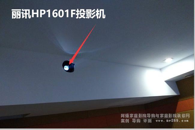 丽讯HP1601F投影机安装案例