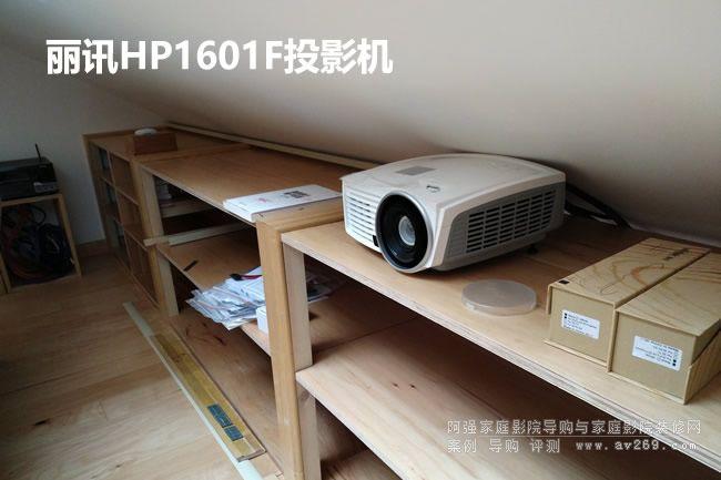 丽讯HP1601F投影机应用案例 丽讯3D高清投影机