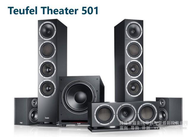 德国Teufel推出Theater 501系列5.1声道音箱系统