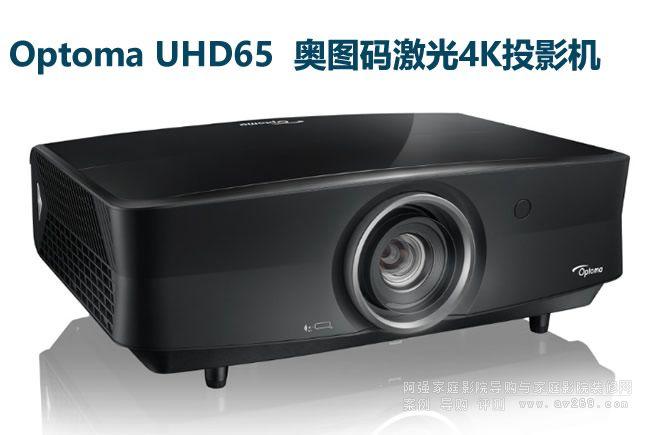 奥图码UHC68投影近期推出  发力激光和4K技术