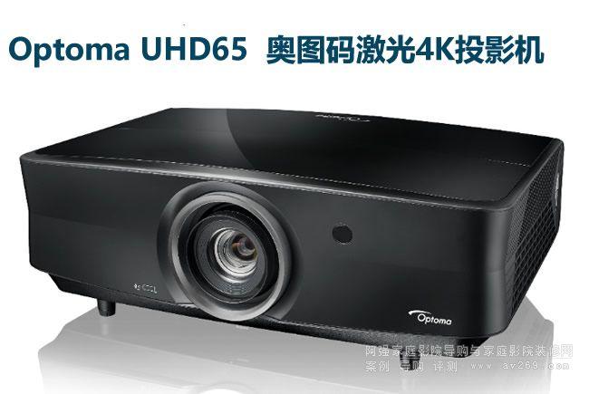 奥图码UHC68激光4K投影机