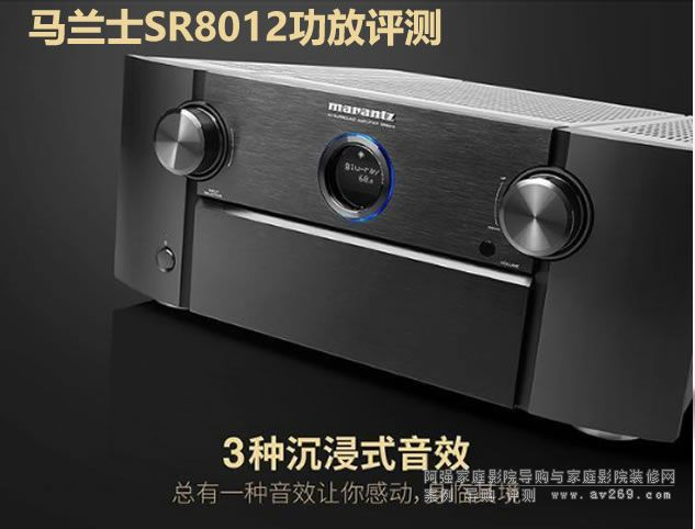 马兰士SR8012功放评测 试用评测11.2声道合并机