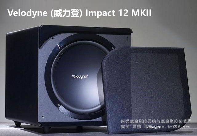 威力登Impact 12 MKII低音炮评测 高性能之选