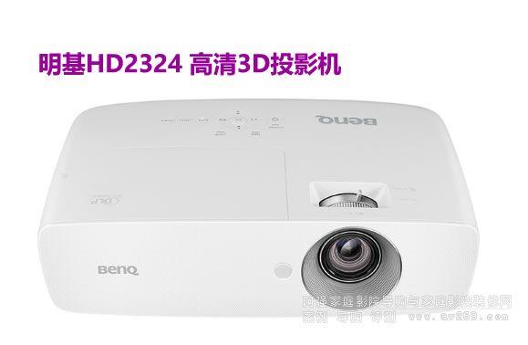明基HD2324高清投影机 客厅影院理想之选