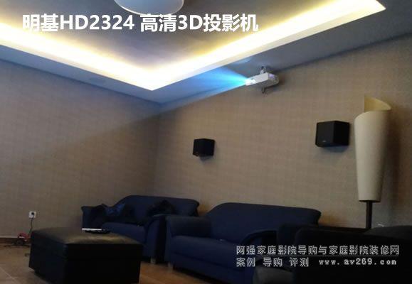 明基HD2324高清投影机