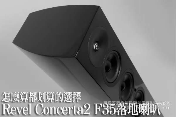 Revel Concerta2 F35落地音箱 怎么算都划算的选择