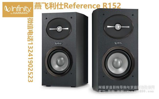 燕飞利仕152书架音箱 Reference 152