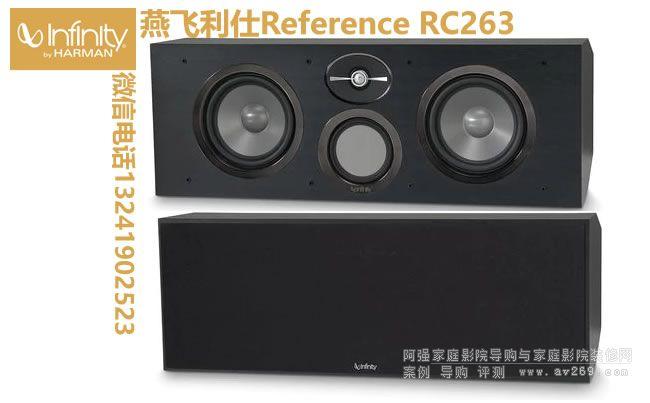 燕飞利仕RC263 中置音箱