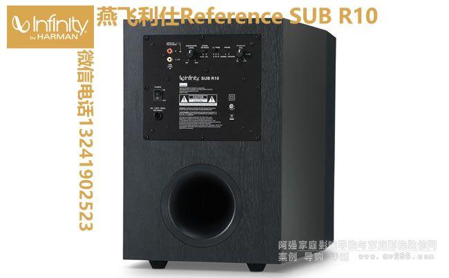 燕飞利仕R10低音炮 Infinity Reference R10