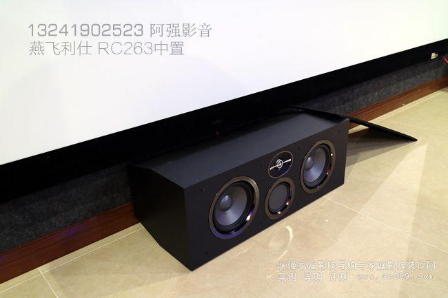 燕飞利仕Reference RC263中置