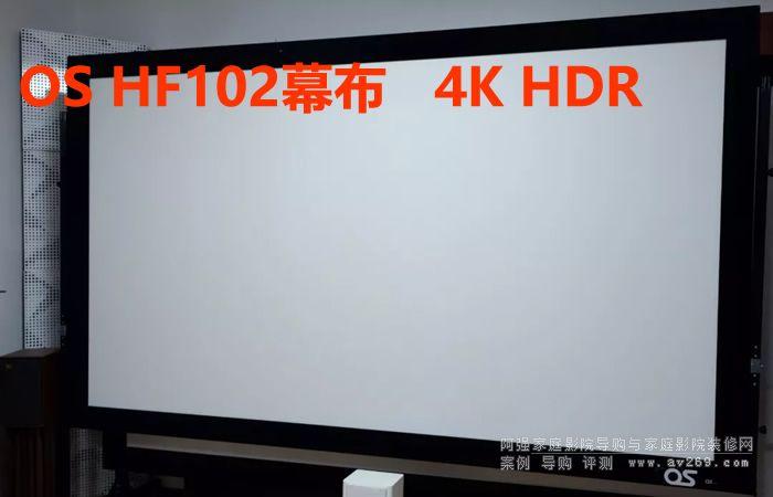 奢华 日本OS HF102幕布试用体验 HDR幕布