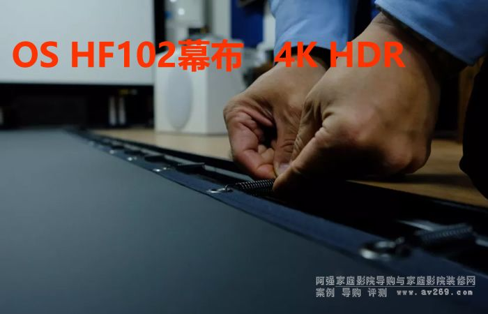 OS HF102幕布安装现场