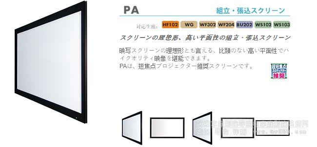 OS PA画框幕