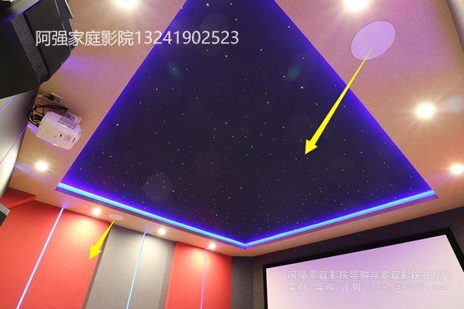 家庭影院星空顶 家庭影院装修设计