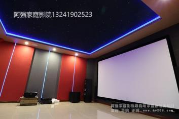 春风十里 平谷别墅影院装修设计案例展现