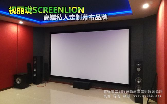 视丽珑Screenlion 英国高端私人定制幕布品牌