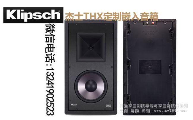 杰士音箱 PRO-7800-L-THX 8英寸定制嵌入音箱