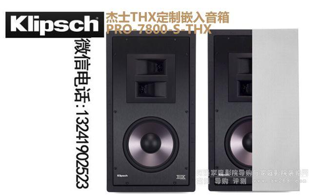 杰士音箱 PRO-7800-S-THX 8英寸定制嵌入音箱