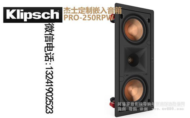 杰士音箱 PRO-250RPW 双5.25寸嵌入式音箱