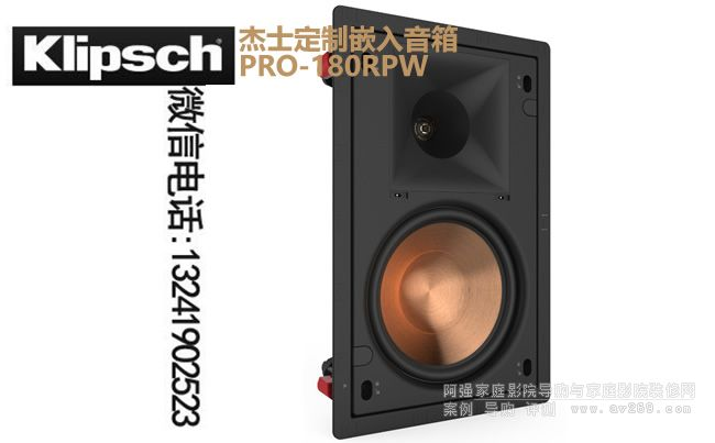 杰士音箱 PRO-180RPW 单8寸嵌入式音箱