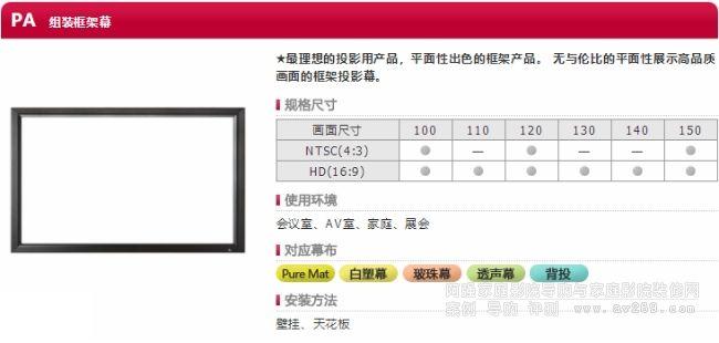 OS幕布 PA HF102 HDR投影幕 画框幕布 100-150英寸