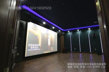 超幻光影 天津私人影院装修设计案例