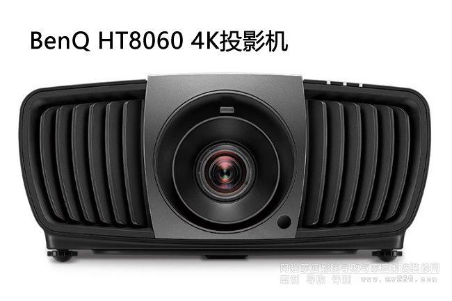 明基4K投影机再出新品 BenQ HT8060