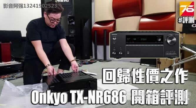 安桥 Onkyo TX-NR686 入门级功放开箱评测