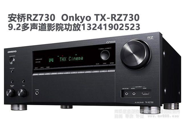 安桥RZ730功放介绍 TX-RZ730 安桥功放9.2声道
