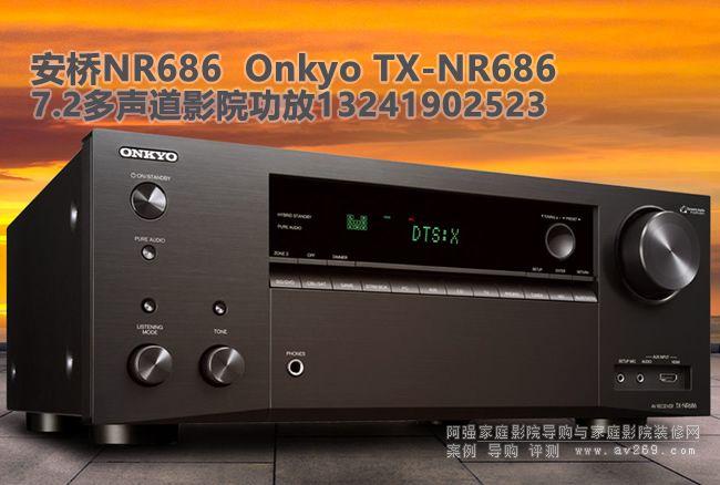 安桥TX-NR686 7.2多声道家庭影院功放介绍