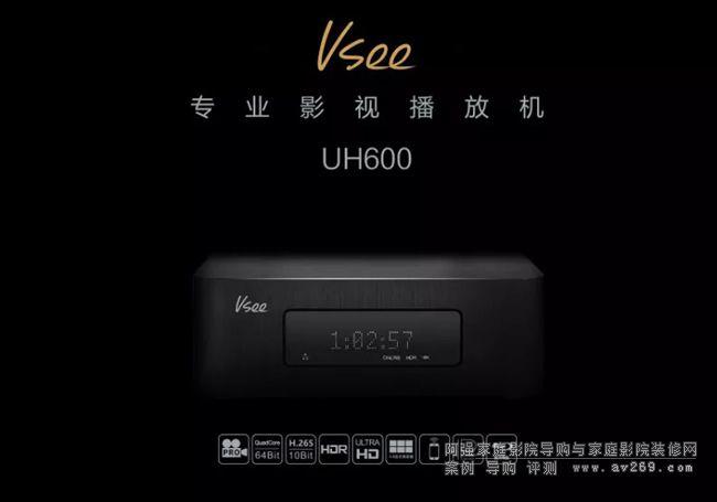 旗舰播放机Vsee UH600归来 专业影视播放器
