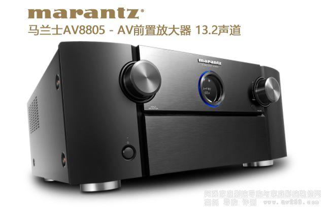 马兰士AV8805处理器 旗舰级13.2声道前级处理器