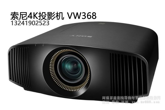 索尼VW368投影机 索尼4K投影机介绍