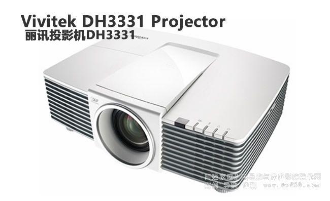 丽讯投影机新品DH3331上市