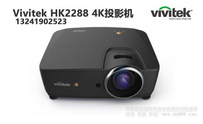 丽讯4K投影机HK2288投影机介绍