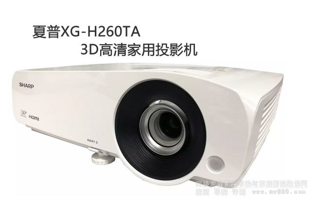夏普XG-H260TA色准家用投影机新品上市