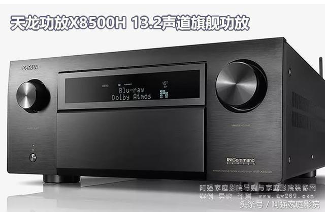 合并式旗舰天龙首款13.2声道影院功放天龙X8500H