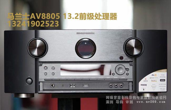 马兰士纯前级AV8805开箱试用体验记