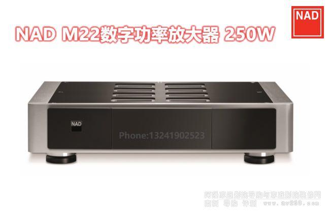 NAD M22数字功率放大器 两声道250W功放