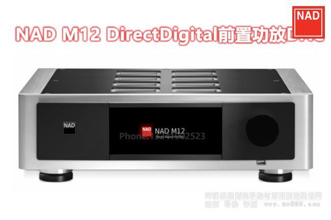 NAD M12 DirectDigital前置功放DAC