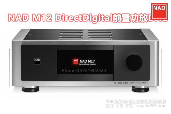 NAD M17环绕AV前级功放 NAD前级