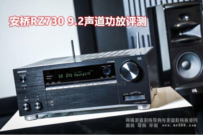 新品安桥RZ730评测 安桥9.2声道功放新玩法