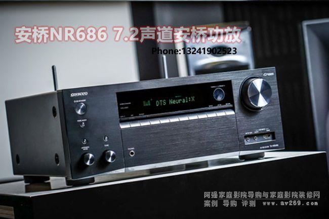 安桥NR686功放评测 功能齐全的入门中端机