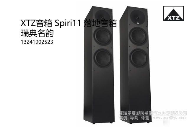 XTZ Spiri11 瑞典名韵落地音箱 主音箱介绍