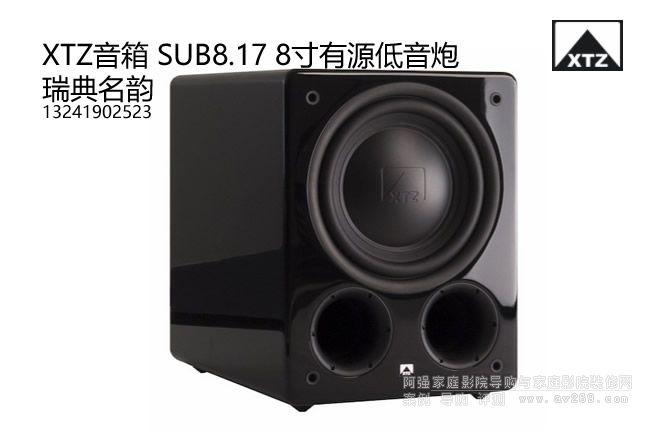 XTZ SUB8.17 8寸有源低音炮
